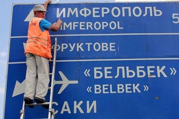 2014-06-24_01_Crimea Signpost Road Traffic Information Ukraine Annexed by Russia