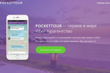 2015-08-03_02_Pockettour Viber Travel Agent Ukraine