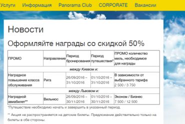Airlines Miles Loyalty Program Cheap Free Tickets Ukraine 03