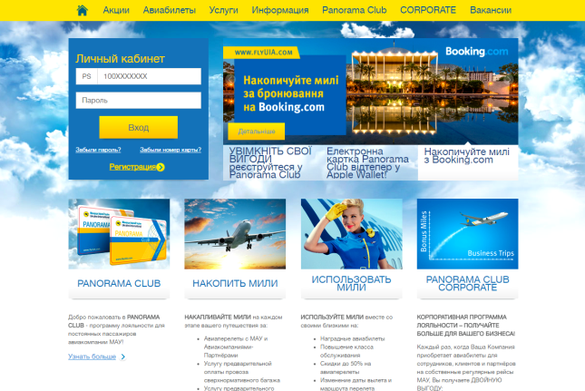Airlines Miles Loyalty Program Cheap Free Tickets Ukraine 04